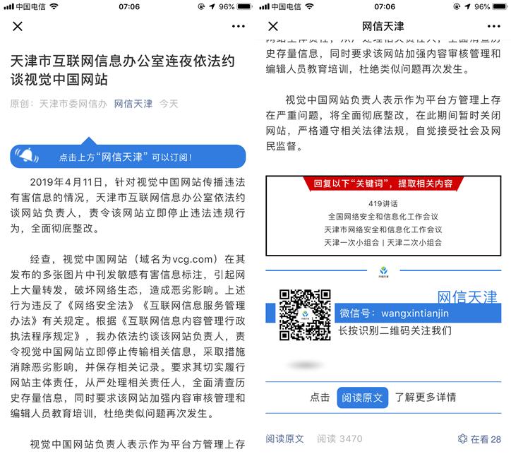 网信办连夜约谈视觉中国存在的违法行为 责令立即关停进行整改