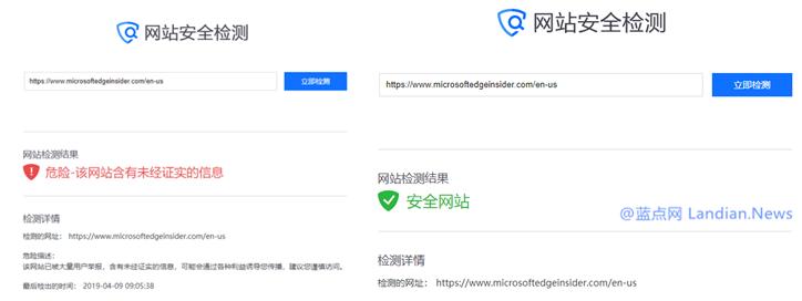 气氛有些尴尬:Microsoft Edge浏览器测试项目官网被腾讯报毒