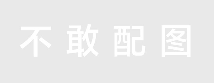 视觉中国和全景网络被指售卖无版权内容违反上市公司信息披露原则