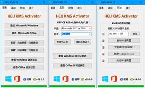 [下载] 无广告本地激活 知彼而知己HEU KMS Activator v19.6.3版发布