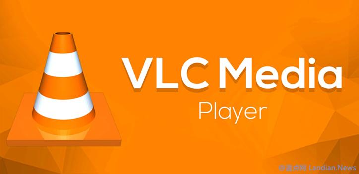 开源免费的VLC播放器推出v3.0.8桌面版本平台 修复多处高危安全漏洞