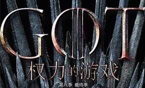 权力的游戏终季开播让人人影视甚至是部分字幕网站都被挤瘫痪