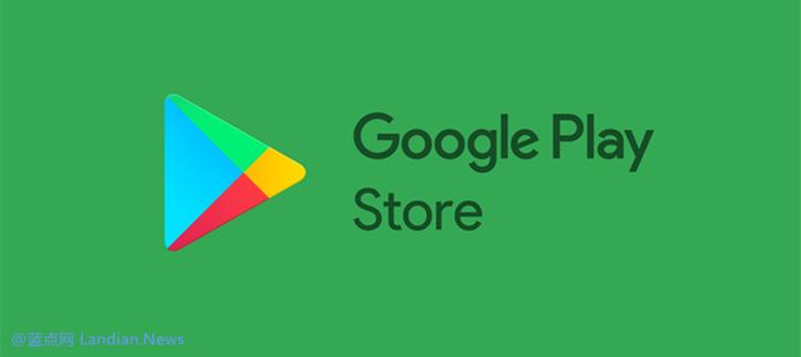 谷歌宣布继续调整Google Play审核政策 提高应用质量和安全性