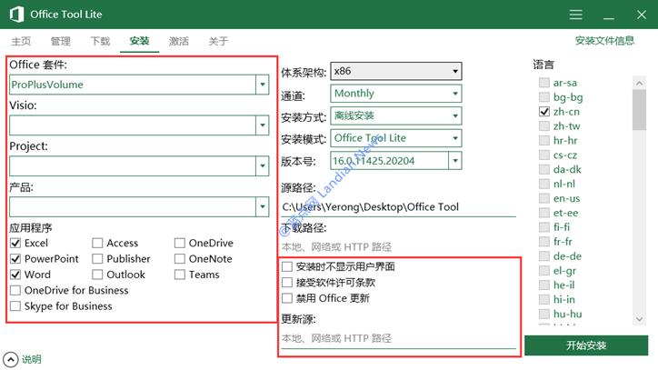 [教程] 使用Office Tool Lite(轻量版)创建ISO镜像以及批量部署Office