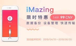 完美替代苹果官方的iTunes助手,iMazing正版促销低至94元