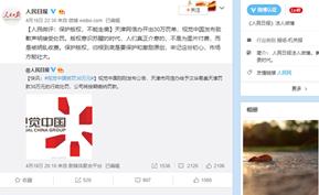 监管部门对视觉中国罚款30万元 人民日报表示碰瓷维权该有结果