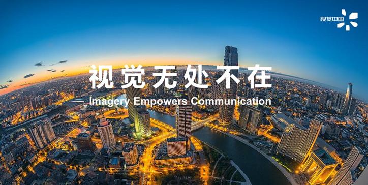 最高人民法院谈黑洞照片版权事件,视觉中国盈利模式基本终结