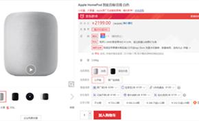 京东商城开启HomePod智能音箱秒杀活动 满减后低至1999元