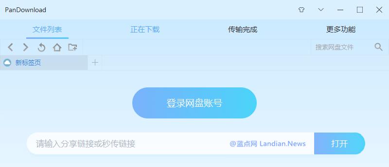 PanDownload检测到v4.0.4新版本?疑似劫持请用户不要尝试下载