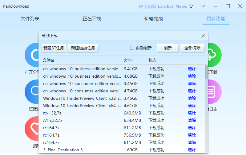 [下载] 百度网盘不限速下载器pandownload v2.1.3版发布