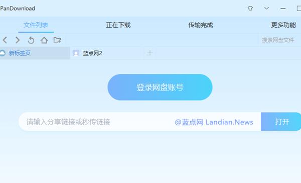 百度网盘不限速下载器PanDownload v2.1.0版发布 满速下载网盘文件