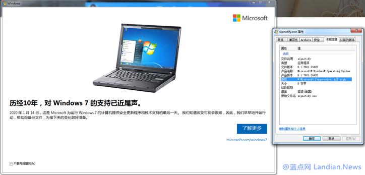 微软继续重发KB4493132提醒用户Windows 7即将结束支持应尽早升级