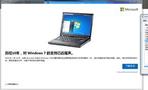 微软再次将升级评估程序伪装成安全更新推送给Windows 7系统用户