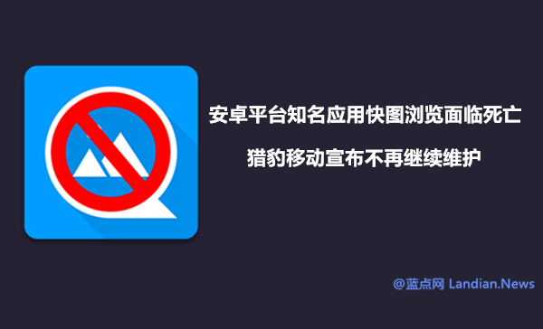 安卓平台知名应用快图浏览彻底死亡 猎豹移动表示后续不再维护