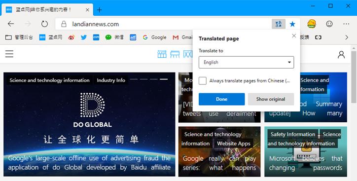 微软Microsoft Edge浏览器开放微软翻译服务 暂时国内用户无法使用