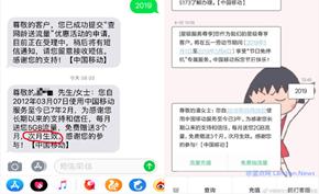 中国移动开始为老用户提供免费流量 发送2019到10086即可领取