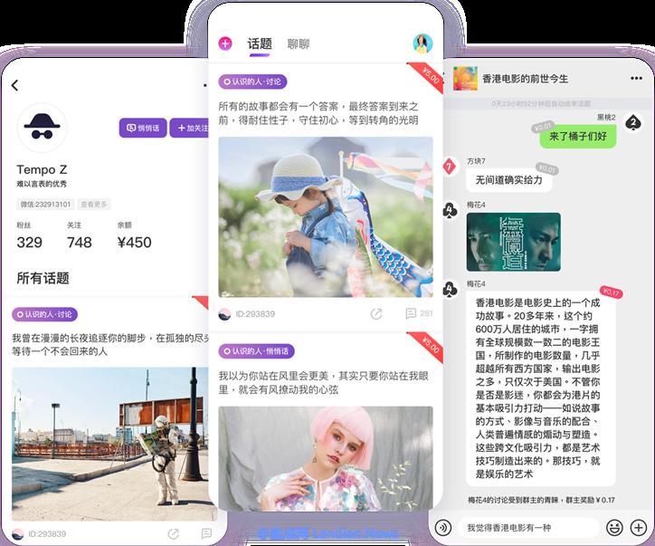 王欣的社交软件马桶MT再次改名 这次改为「好记」转型内容电商
