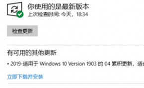 微软终于放弃Windows 10强制自动更新,目前已在V1903中提供新更新策略
