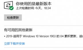 微软终于放弃Windows 10强制自动更新,目前已在V1903中提供新更新策略