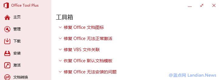 [下载] 辅助增强工具Office Tool Plus发布v6.0.0正式版 新增诸多新功能