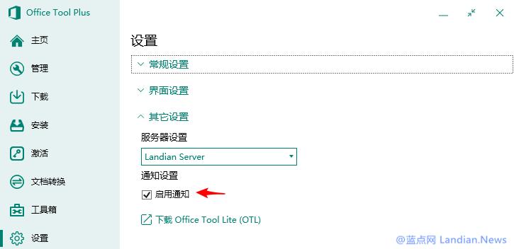 [下载] 辅助增强工具Office Tool Plus发布v6.0.0正式版