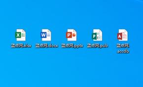 差点没认出来:微软向Microsoft Office正式版通道推送桌面图标更新