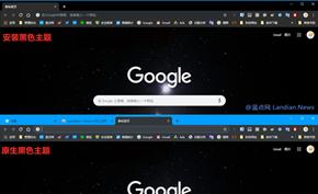 让黑色主题模式更完善:谷歌浏览器原生黑色主题搭配外部黑色主题