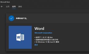 UWP平台似乎正在加速死亡:Office UWP版不再提供下载安装