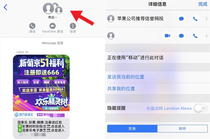 苹果发布iOS 12.3.1版更新终于对iMessage群组垃圾消息下手