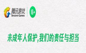 腾讯游戏开启16周岁校验系统 只有年满16周岁才能进入特定游戏