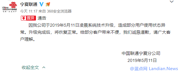 中国联通宁夏分公司系统升级故障导致部分用户被欠费高达数万元