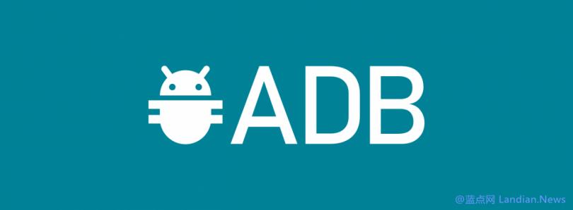 源代码变更显示后续安卓系统可能会彻底删除ADB备份和还原命令