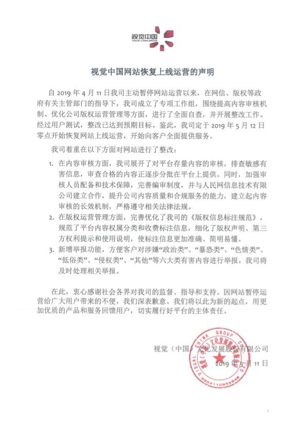 经历黑洞版权风波后视觉中国网站已经恢复上线重新开始运营