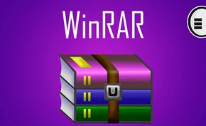 压缩管理器WinRAR v5.7.1简体中文官方注册免广告版