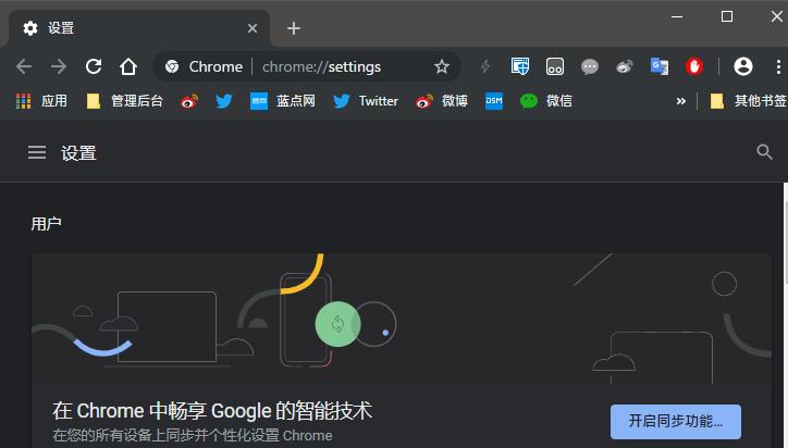 谷歌浏览器正在改进设置菜单和启动新标签页时的动画效果