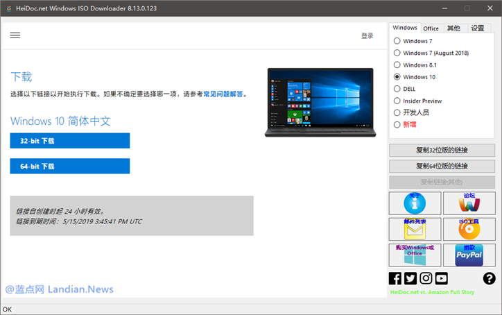 微软镜像文件下载工具Windows/Office ISO Downloader v8.13.0.123版
