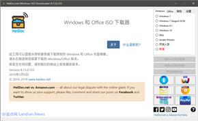 微软镜像文件下载工具Windows/Office ISO Downloader v8.13.0.123版