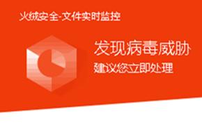 火绒安全宣布对50余款广告软件彻底查杀 含新速压缩/考拉壁纸/小树PDF等