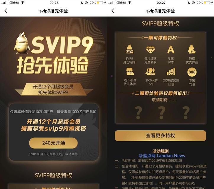 腾讯QQ即日起开启超级会员SVIP9内测免费送红钻 预计六月下旬正式上线
