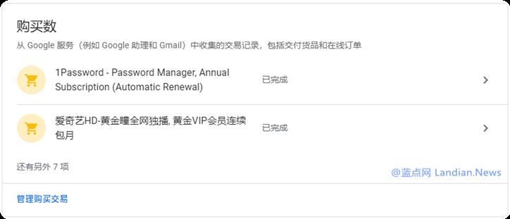 谷歌承认该公司其实始终都在通过Gmail追踪用户的购买记录