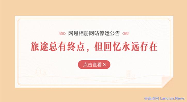 网易相册发布公告称停运日期延迟至5月24日请用户尽快保存照片