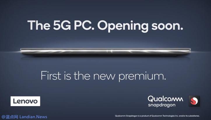 高通表示全球首款5G版Windows 10 ARM笔记本电脑很快就会推出