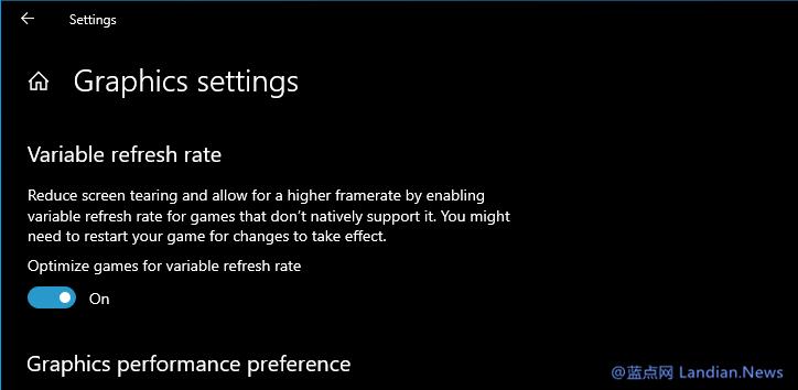 微软在Windows 10 V1903版里新增可变刷新率用于提高游戏帧率