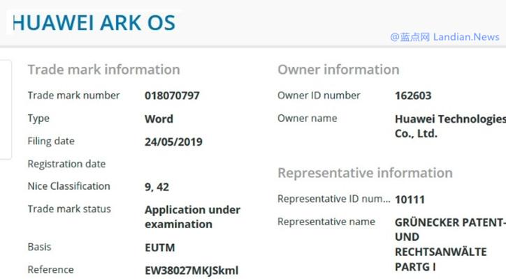 华为在欧盟知识产权局注册多个商标 ARKOS或许就是操作系统名称