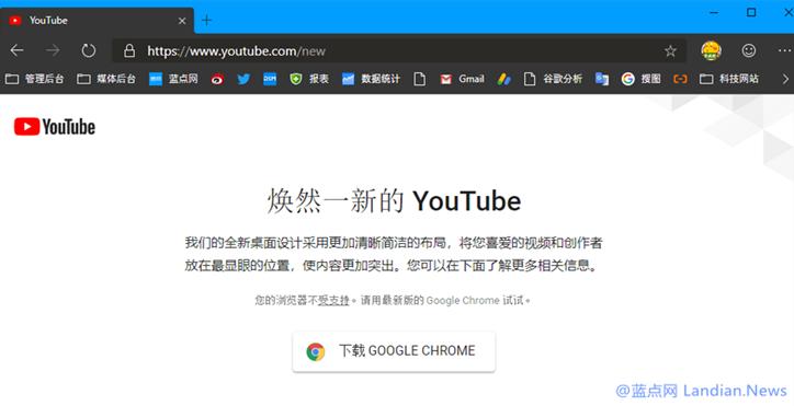 新版YouTube屏蔽微软EDGE浏览器要求用户换成谷歌浏览器