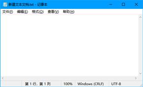微软突然变卦决定不再通过Windows 10商店发布和更新记事本程序