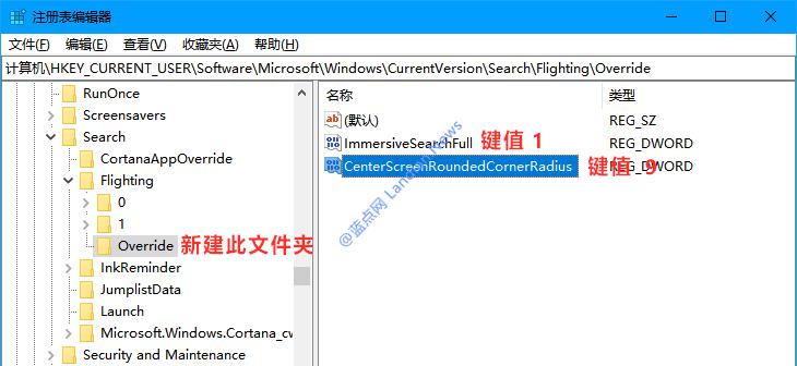 [教程] Windows 10搜索框支持设置圆角 正式版用户可修改注册表设置
