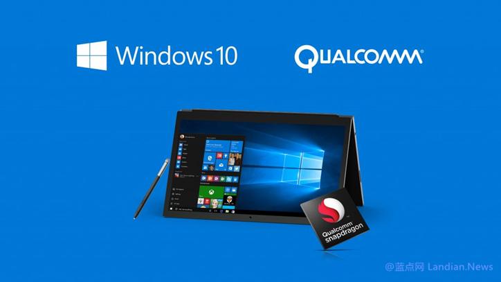 高通表示搭载骁龙的Windows 10 ARM笔记本电脑将降至2100元左右
