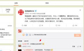 吾爱破解论坛表示已完成版权的初步整改 当前网站已经恢复运营