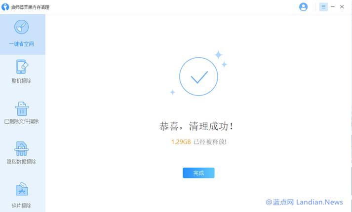 [限免] 疯师傅系列iOS设备内存清理和数据备份导出软件正在限免